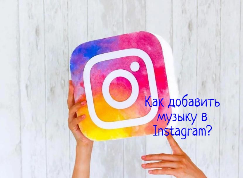Как добавить музыку в свою историю в Instagram — что делать?