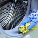 Как очистить стиральную машину пищевой содой - что делать?