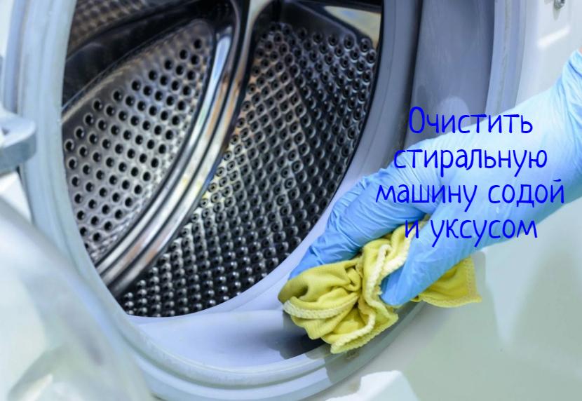 Как очистить стиральную машину пищевой содой — что делать?
