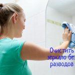 Как очистить зеркала, не оставляя разводов