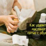 Как удалить масляные пятна с обуви