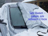 Safe Blanket авто