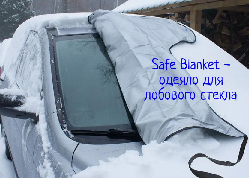 Safe Blanket – что делать, как защитить лобовое стекло в мороз?
