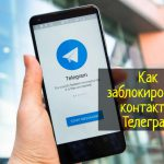 Как заблокировать кого-то в Telegram для Android и iPhone