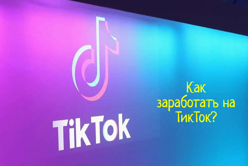 Как заработать на TikTok — что делать?