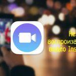 Видео из Instagram не воспроизводятся на Android - причины и что делать