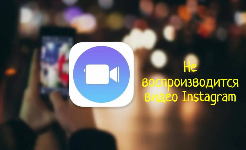Видео из Instagram не воспроизводятся на Android — причины и что делать