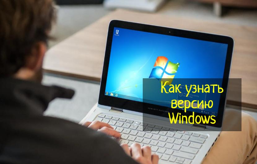 Как узнать, какая у меня версия Windows