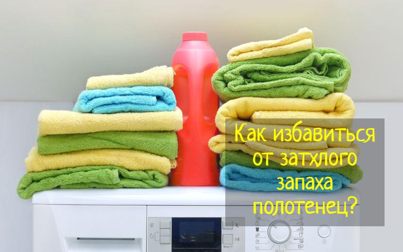 Как избавиться от затхлого запаха от полотенец