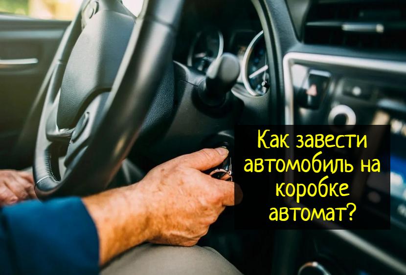 Как запустить автомобиль с автоматической коробкой передач, если сел аккумулятор