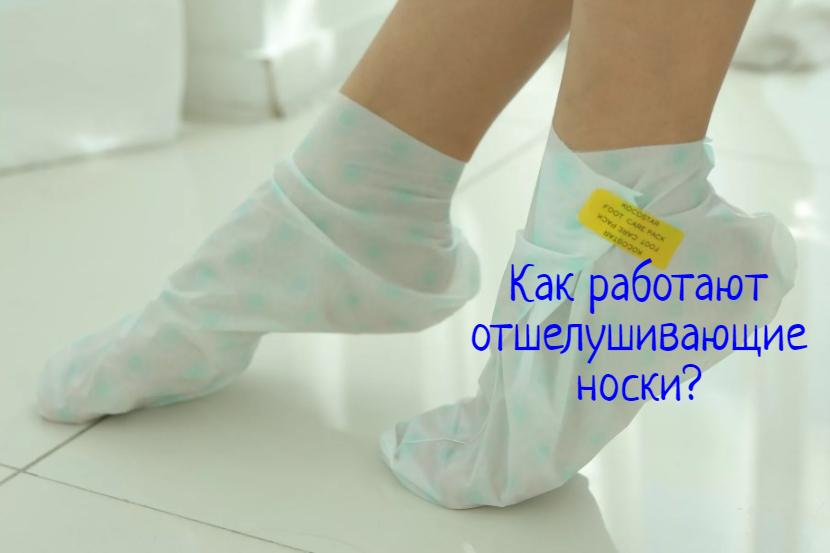 Как использовать отшелушивающие носки