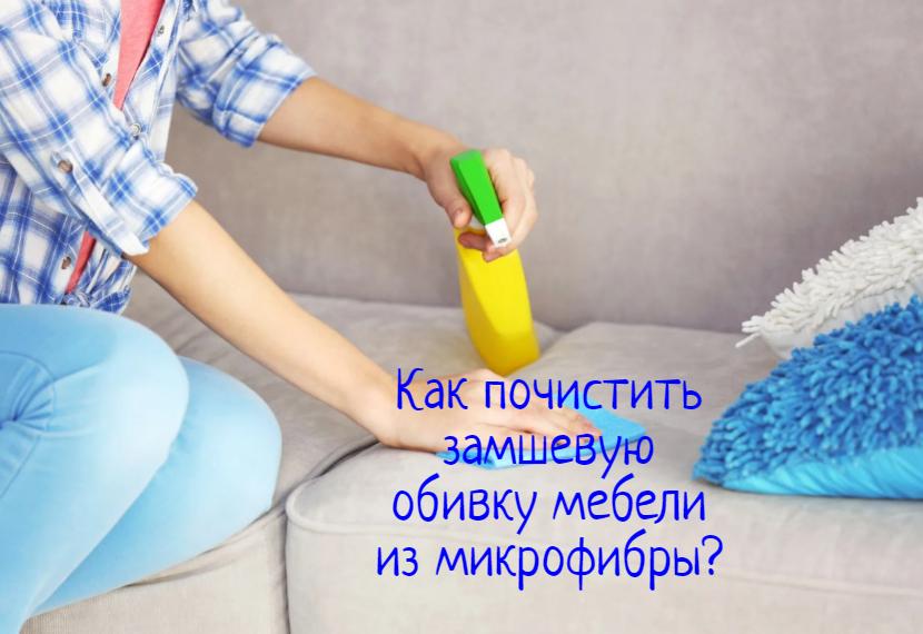 Как почистить замшевую обивку мебели из микрофибры?
