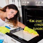Как очистить окно дверцы стеклянной духовки - что делать?