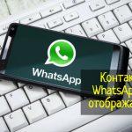 Контакты WhatsApp не отображаются - причины и как это исправить?