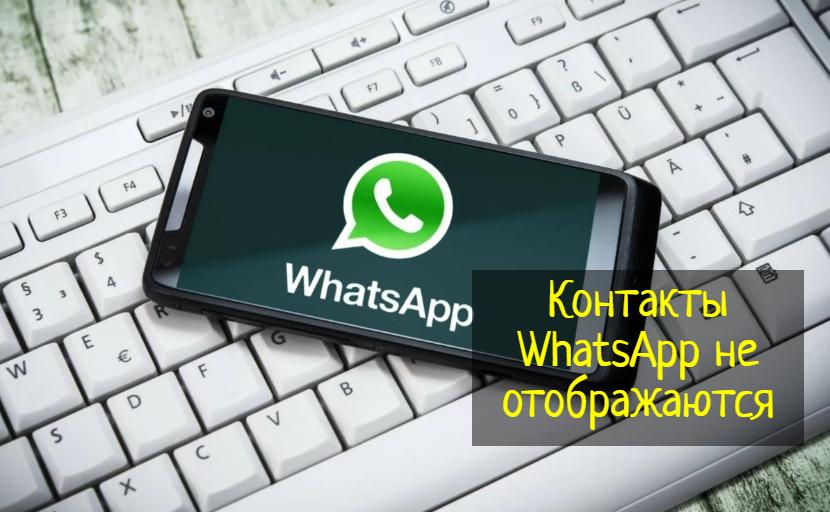 Контакты WhatsApp не отображаются — причины и как это исправить?