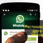 Как отслеживать местоположение друга через WhatsApp