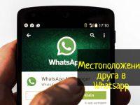 Местоположение друга в Whatsapp