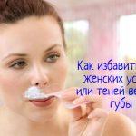Как избавиться от женских усиков или теней верхней губы - 5 методов