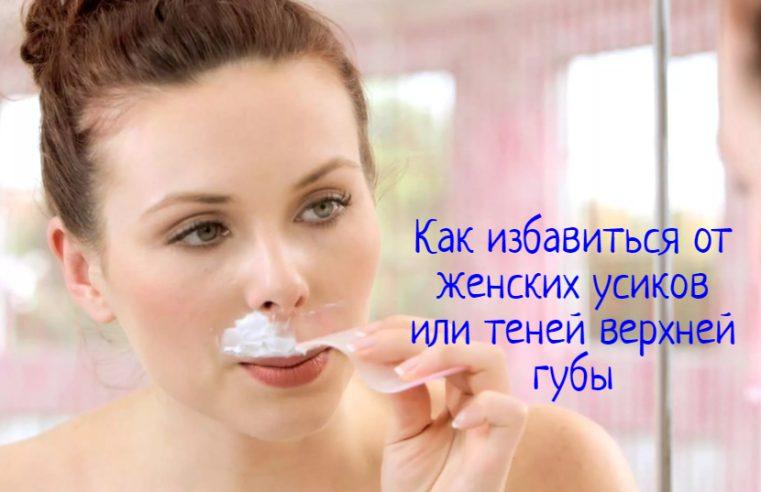 Как избавиться от женских усиков или теней верхней губы — 5 методов