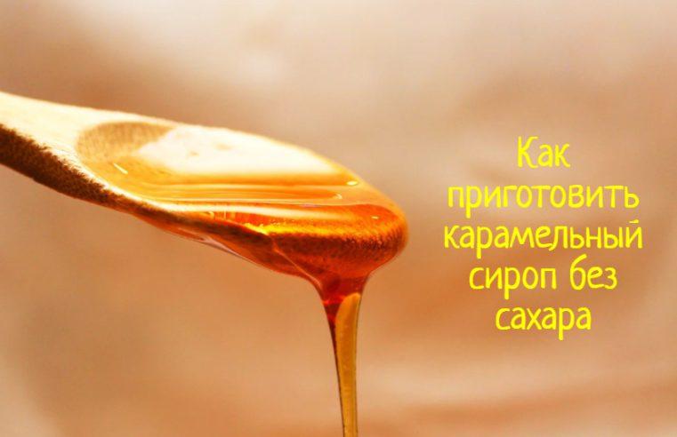 Как приготовить карамельный сироп без сахара — что делать?