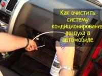 Как очистить систему кондиционирования воздуха в автомобиле