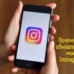 Почему не обновляется мой Instagram - что делать?