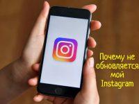 Почему не обновляется мой Instagram